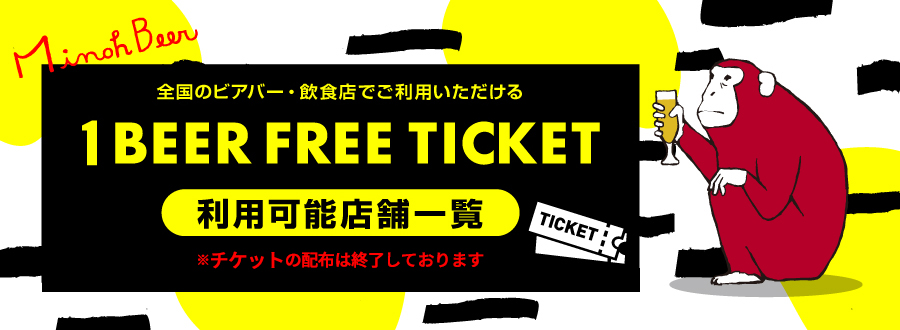 1beer free ticket